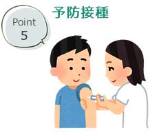 インフルエンザワクチンの予防接種を受けましょう。